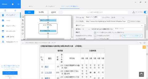 Octoparse バージョン7.3.0 2020_07_04 9_45_47