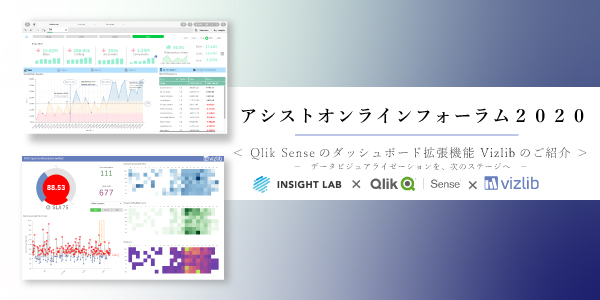 event-vizlib-qliksense-ashisuto-online-forum-2020