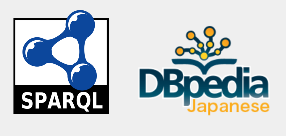 DBpedia×SPARQL